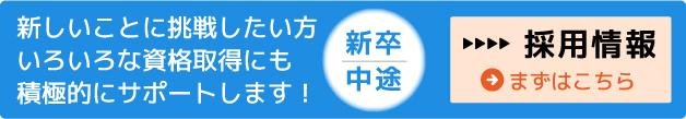 株式会社 ONO plus採用情報サイト