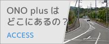 ONO plusはどこにあるの?