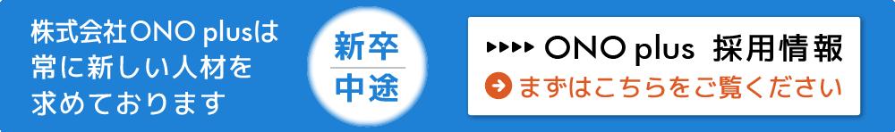 株式会社ONO plus 採用情報サイト