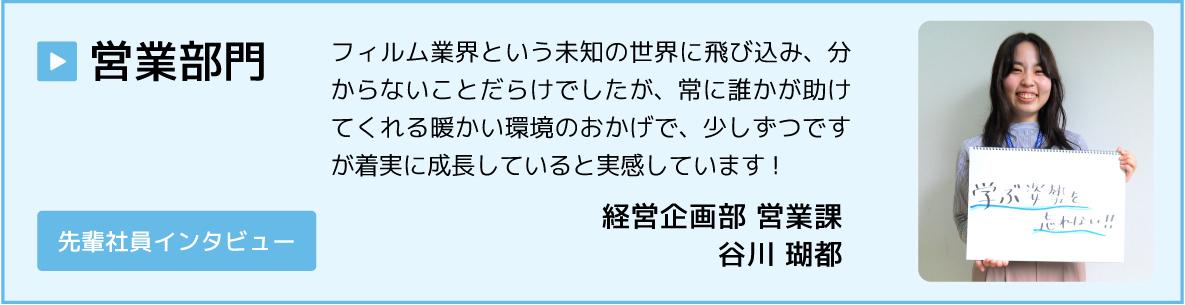 小野工業株式会社採用情報サイト